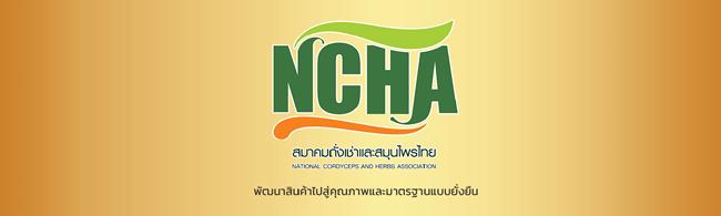สมาคมถั่งเช่าและสมุนไพรไทย